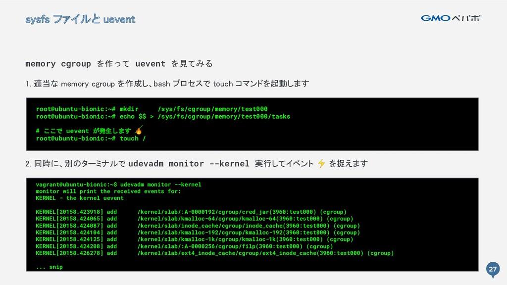 27 27 sysfs ファイルと uevent memory cgroup を作って ue...