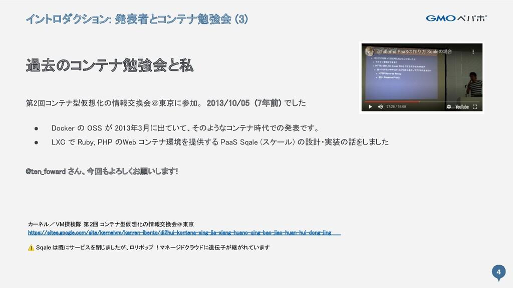 4 過去のコンテナ勉強会と私  第2回コンテナ型仮想化の情報交換会@東京に参加。 2013...