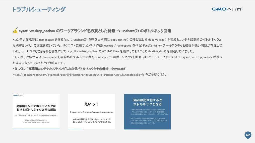 42 42 トラブルシューティング  ⚠ sysctl vm.drop_caches のワ...