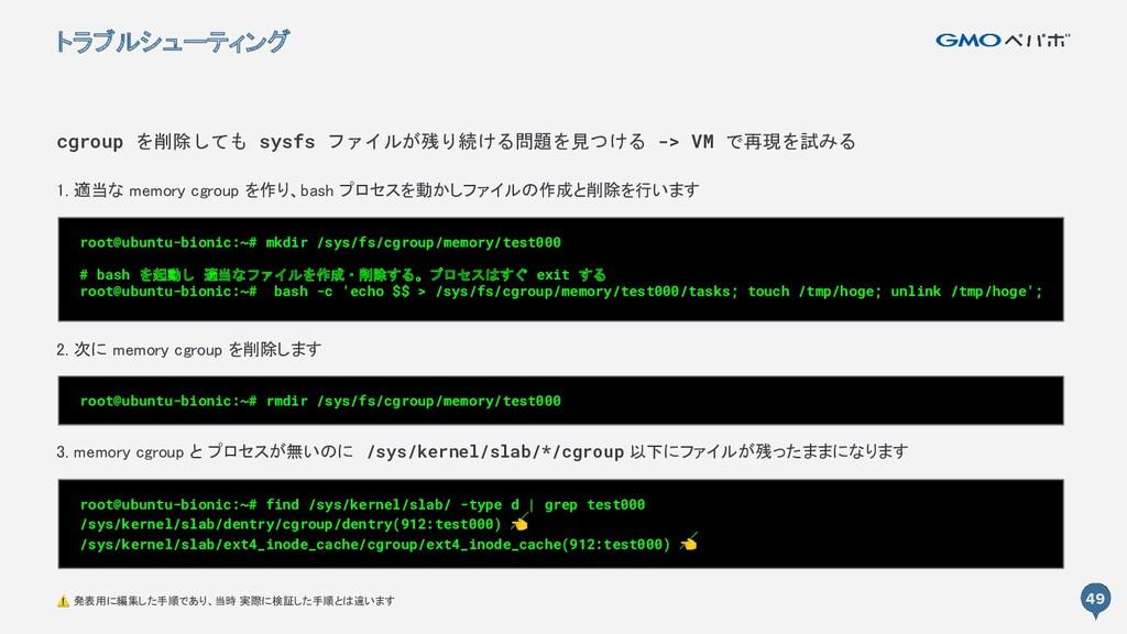 49 49 cgroup を削除しても sysfs ファイルが残り続ける問題を見つける -> ...