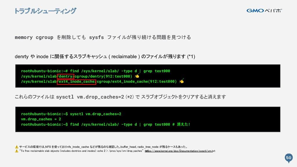 50 50 これらのファイルは sysctl vm.drop_caches=2 (*2) で ...