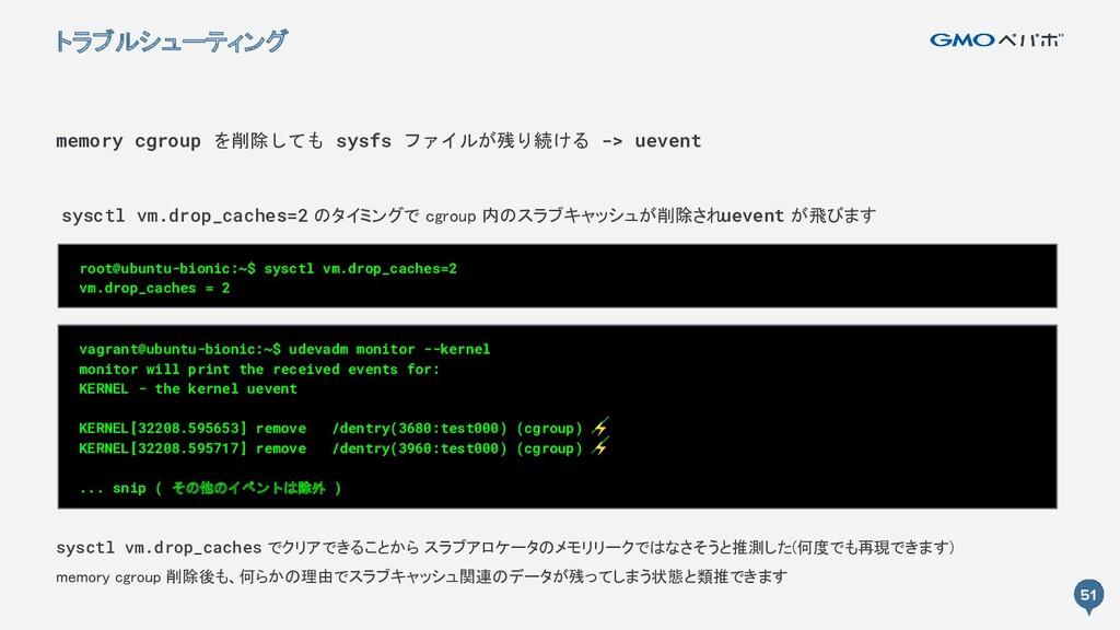 51 51 memory cgroup を削除しても sysfs ファイルが残り続ける -> ...