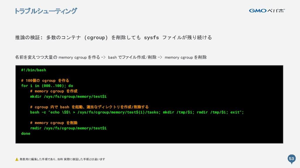 53 53 推論の検証: 多数のコンテナ (cgroup) を削除しても sysfs ファイル...
