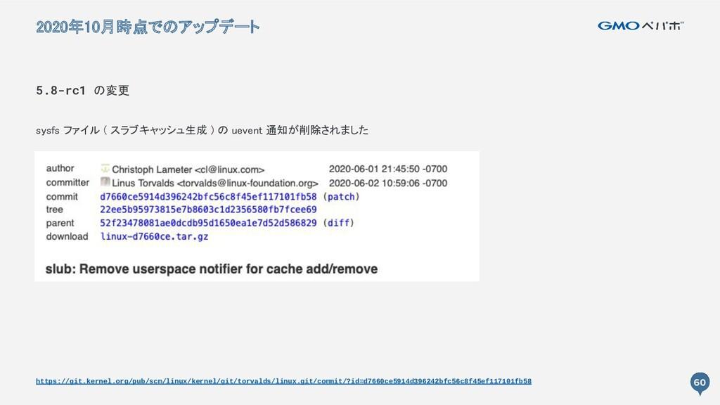 60 60 5.8-rc1 の変更 sysfs ファイル ( スラブキャッシュ生成 ) の u...