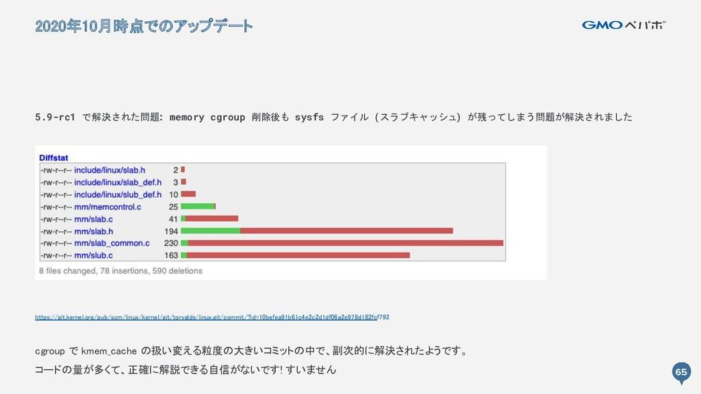 65 65 5.9-rc1 で解決された問題 : memory cgroup 削除後も sys...