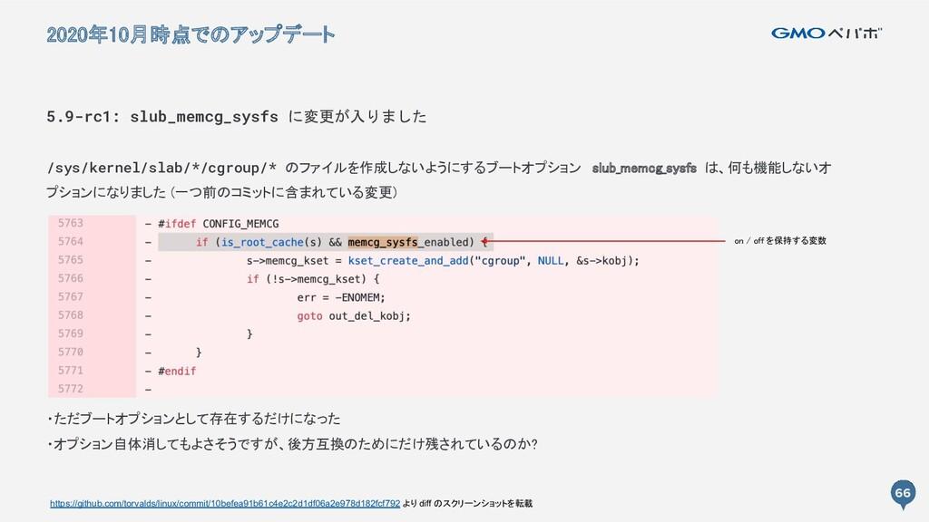 66 66 5.9-rc1: slub_memcg_sysfs に変更が入りました /sys/...