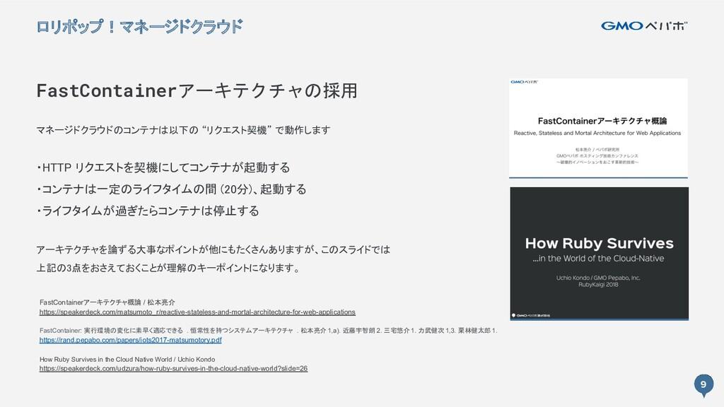 9 FastContainerアーキテクチャ概論 / 松本亮介 https://speaker...