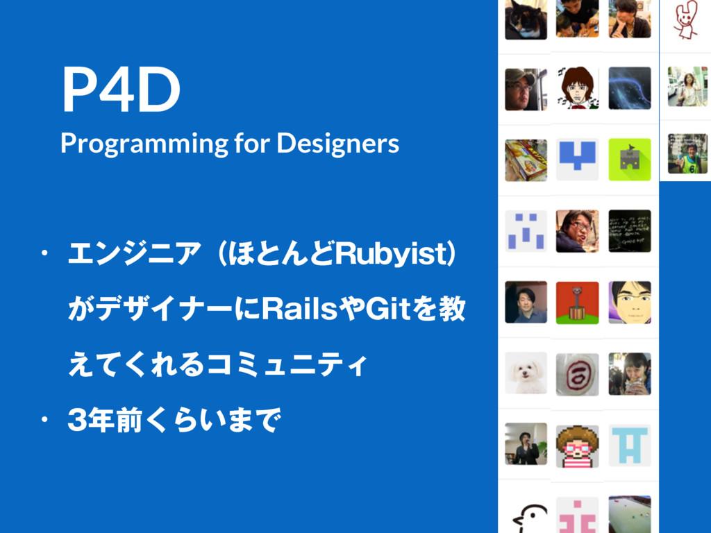 P4D Programming for Designers w ΤϯδχΞʢ΄ͱΜͲ3VCZJ...