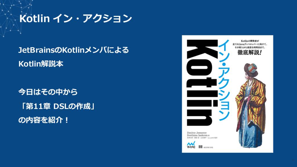 Kotlin イン・アクション 2 JetBrainsのKotlinメンバによる Kotlin...