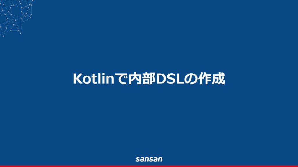 Kotlinで内部DSLの作成