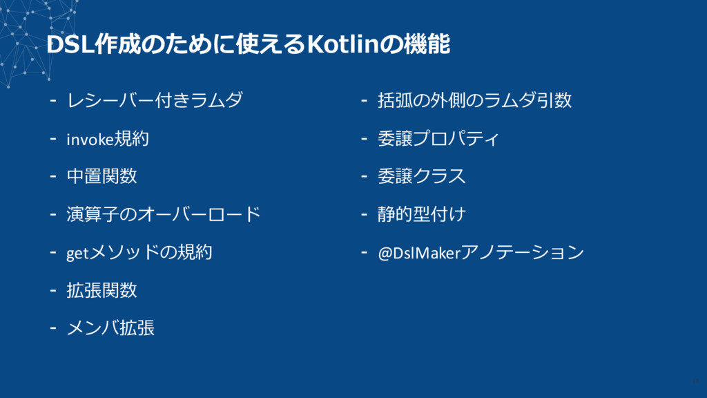 DSL作成のために使えるKotlinの機能 - レシーバー付きラムダ - invoke規約 -...