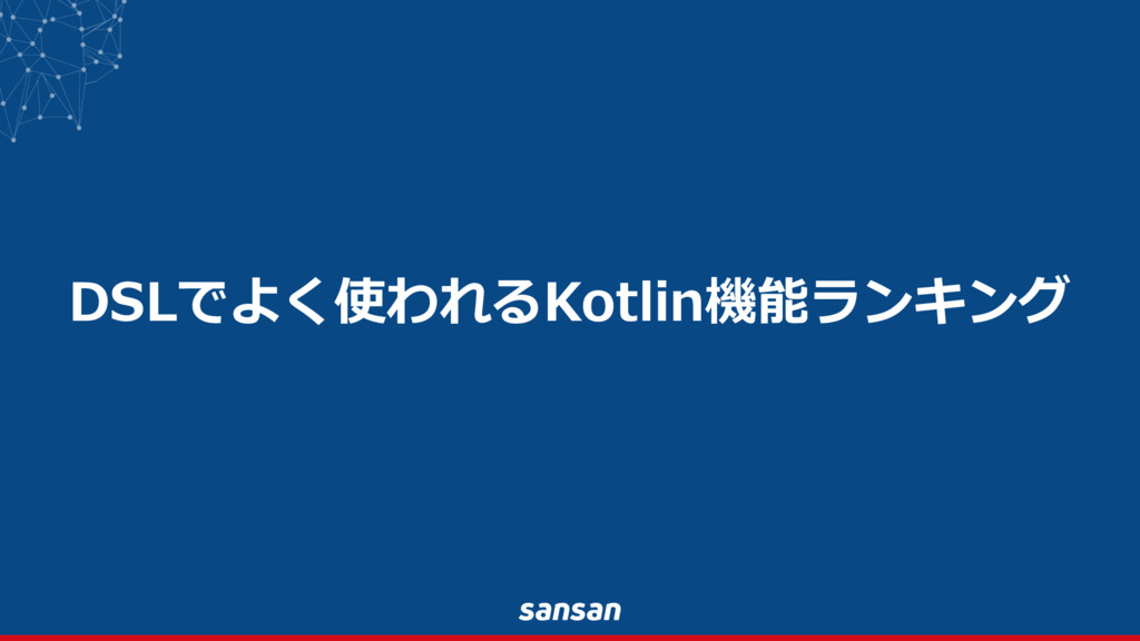 DSLでよく使われるKotlin機能ランキング