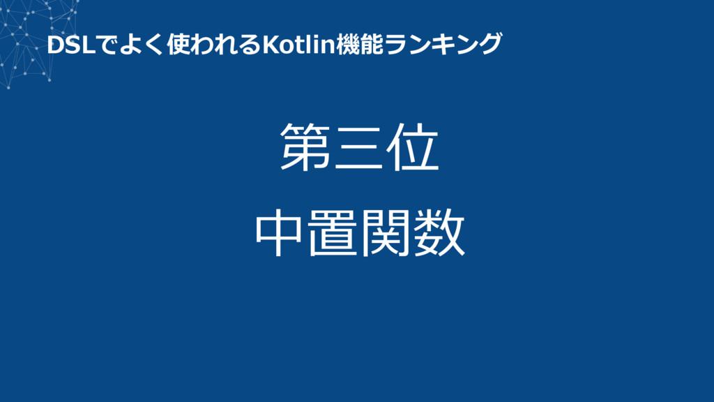 DSLでよく使われるKotlin機能ランキング 第三位 中置関数