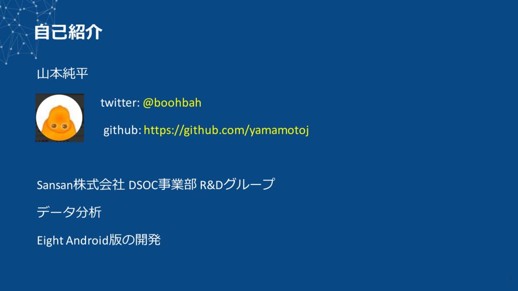 ⾃⼰紹介 3 ⼭本純平 twitter: @boohbah github: https://g...