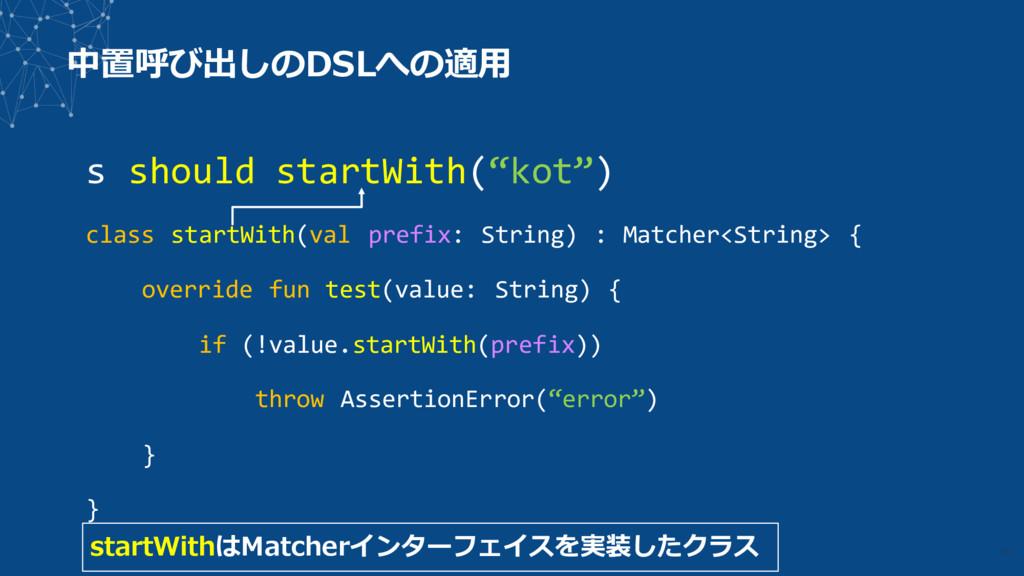 """中置呼び出しのDSLへの適⽤ 21 s should startWith(""""kot"""") cla..."""