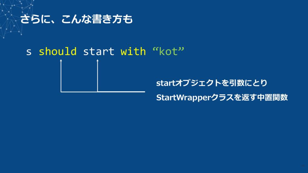 """さらに、こんな書き⽅も 28 s should start with """"kot"""" startオ..."""