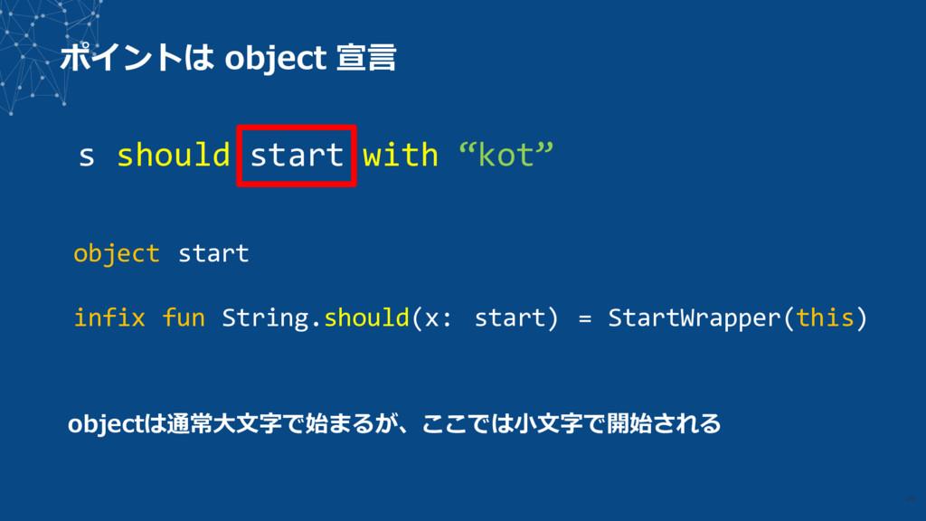 """ポイントは object 宣⾔ 30 s should start with """"kot"""" in..."""