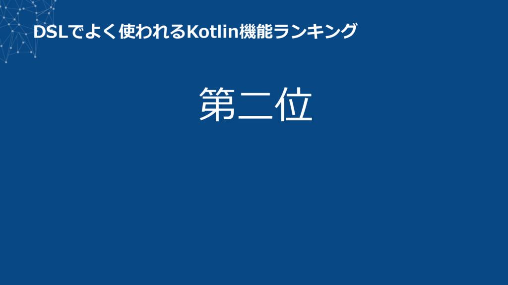 DSLでよく使われるKotlin機能ランキング 第⼆位
