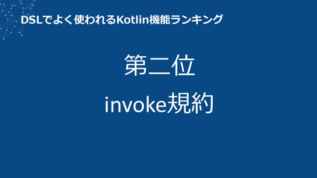 DSLでよく使われるKotlin機能ランキング 第⼆位 invoke規約
