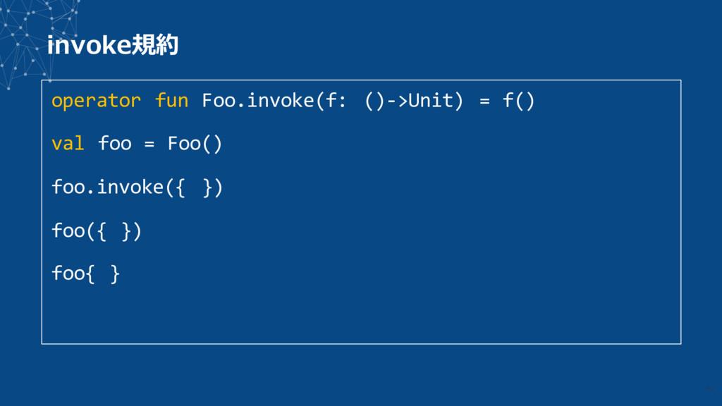 invoke規約 41 operator fun Foo.invoke(f: ()->Unit...
