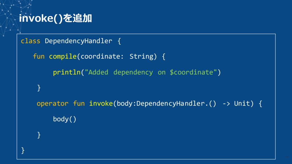 invoke()を追加 45 class DependencyHandler { fun co...