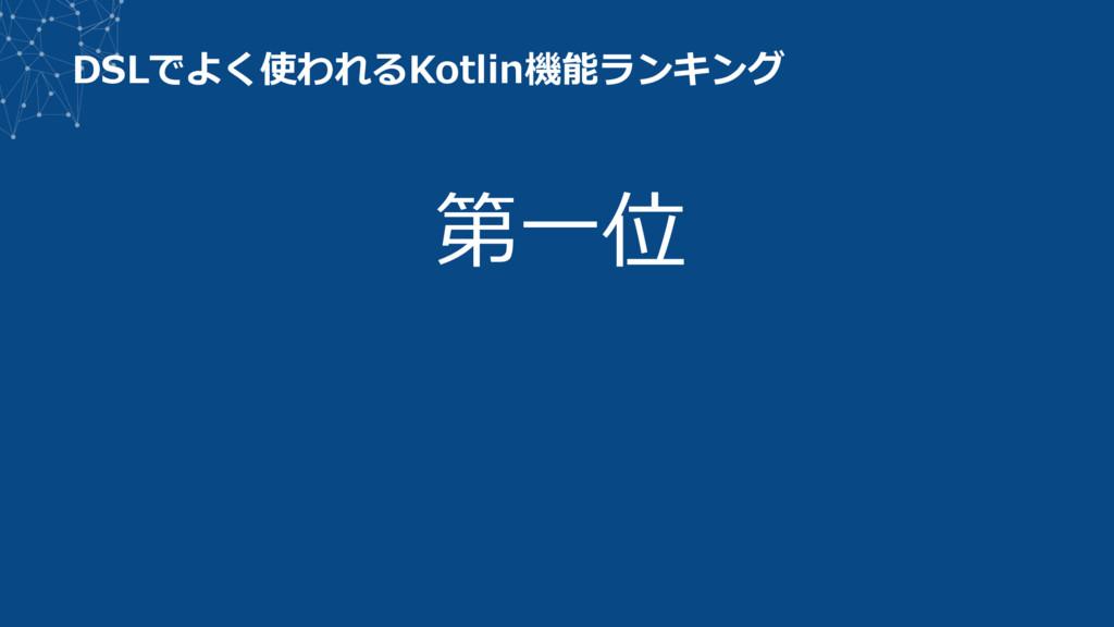 DSLでよく使われるKotlin機能ランキング 第⼀位