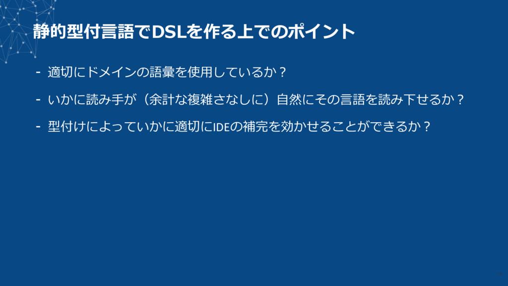 静的型付⾔語でDSLを作る上でのポイント - 適切にドメインの語彙を使⽤しているか? - いか...