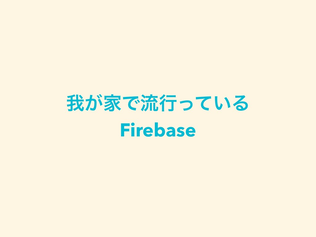 զ͕ՈͰྲྀߦ͍ͬͯΔ Firebase