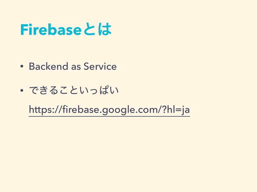 Firebaseͱ • Backend as Service • Ͱ͖Δ͜ͱ͍ͬͺ͍ ht...