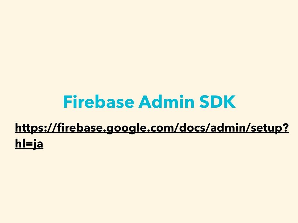 Firebase Admin SDK https://firebase.google.com/d...