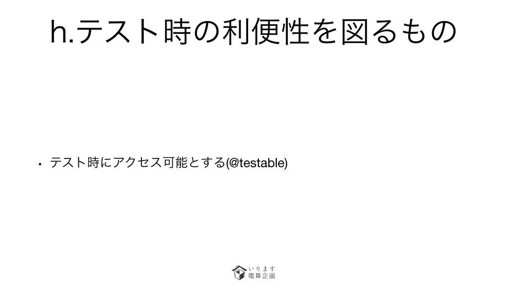 IςετͷརศੑΛਤΔͷ w ςετʹΞΫηεՄͱ͢Δ(@testable)