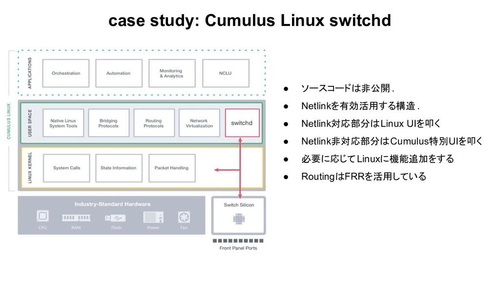 case study: Cumulus Linux switchd ● ソースコードは非公開 ...