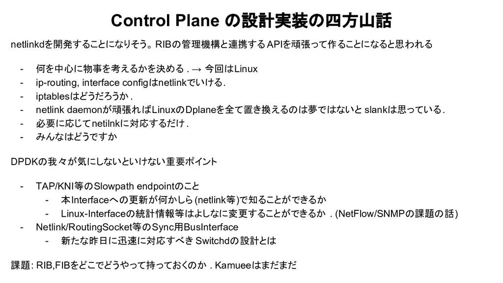 Control Plane の設計実装の四方山話 netlinkdを開発することになりそう。 ...