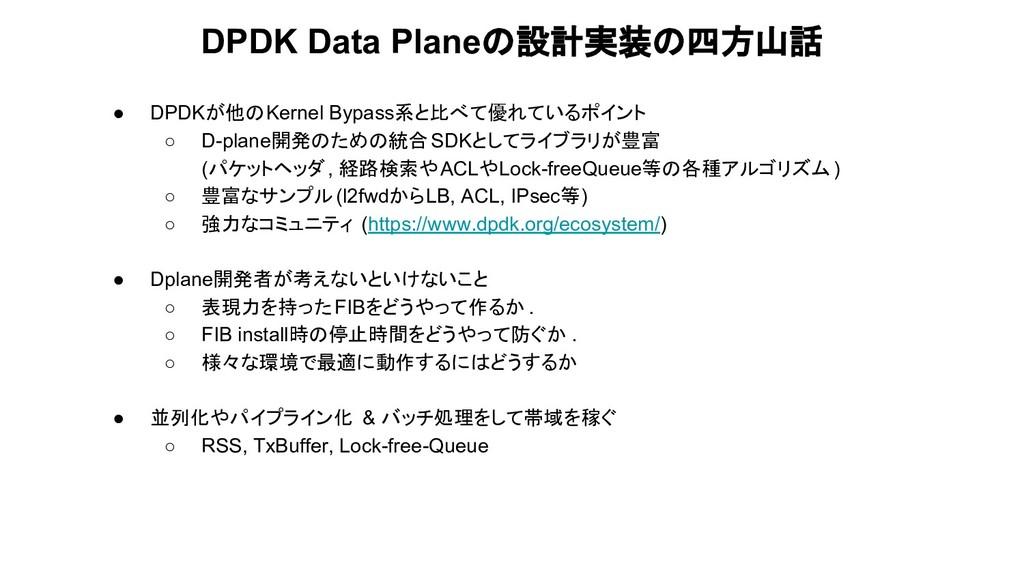 DPDK Data Planeの設計実装の四方山話 ● DPDKが他のKernel Bypas...