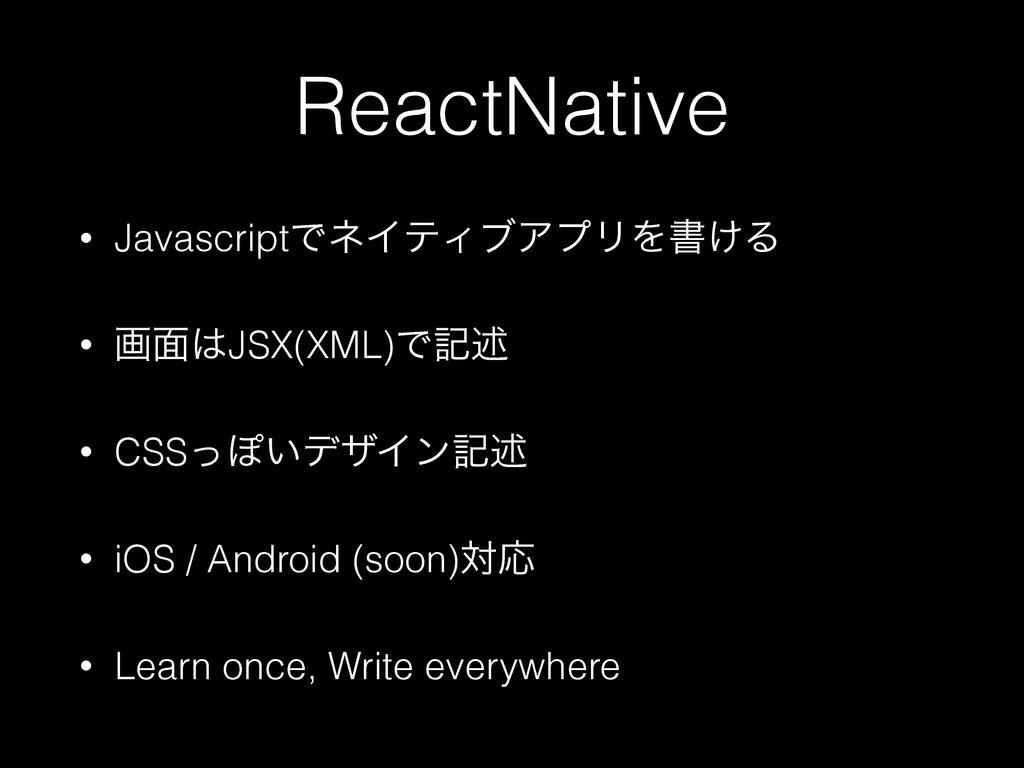ReactNative • JavascriptͰωΠςΟϒΞϓϦΛॻ͚Δ • ը໘JSX(...
