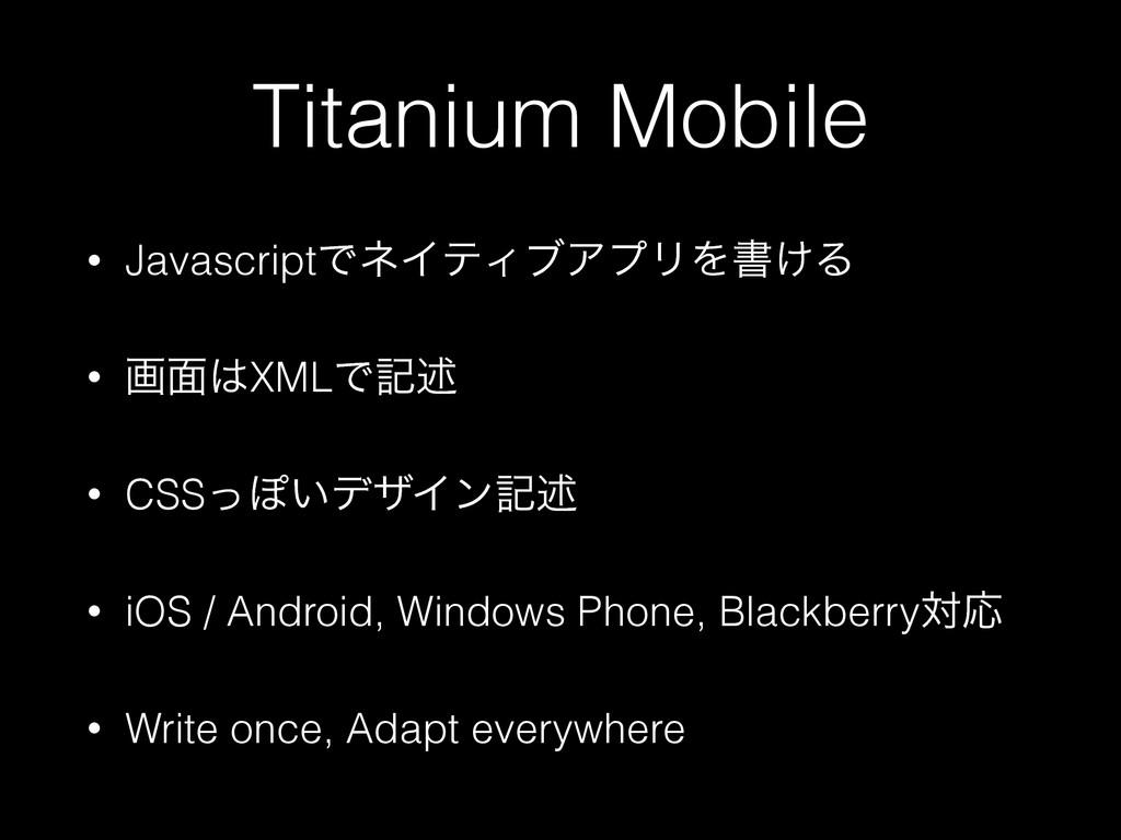 Titanium Mobile • JavascriptͰωΠςΟϒΞϓϦΛॻ͚Δ • ը໘...