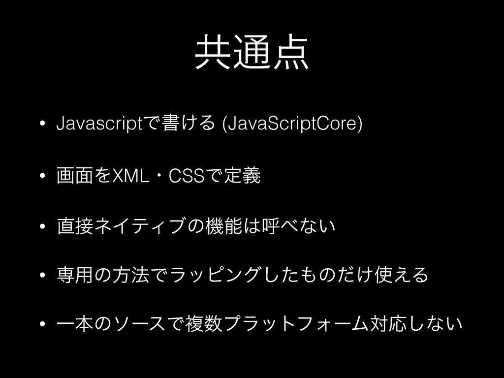 ڞ௨ • JavascriptͰॻ͚Δ (JavaScriptCore) • ը໘ΛXMLɾ...