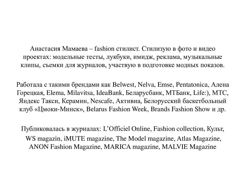 Анастасия Мамаева – fashion стилист. Стилизую в...