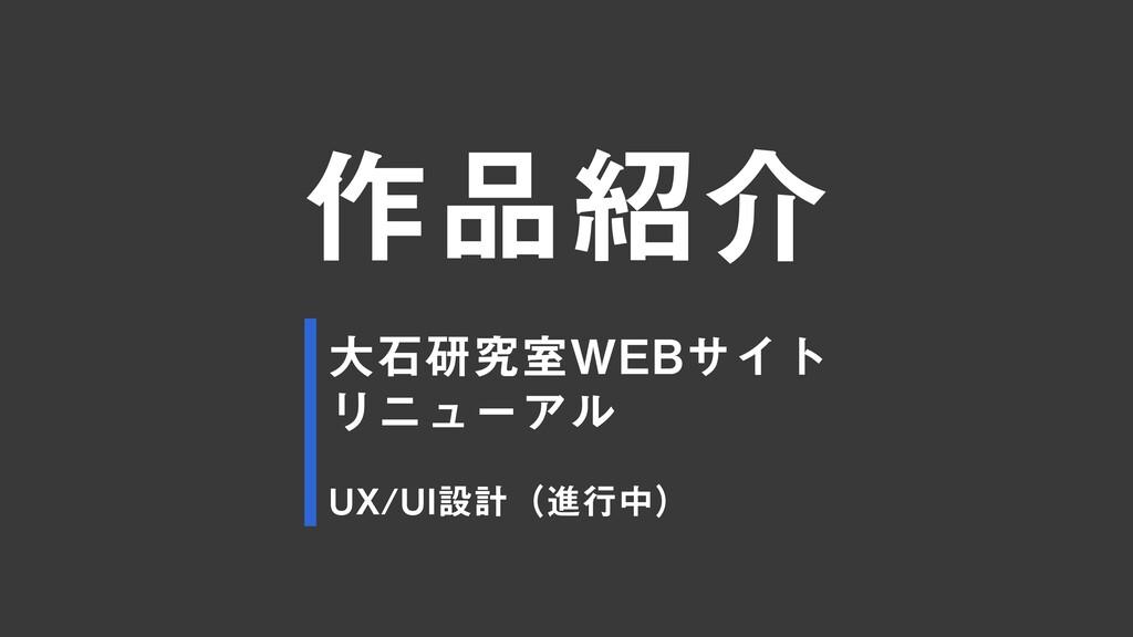 作品紹介 ⼤⽯研究室WEBサイト リニューアル UX/UI設計(進⾏中)