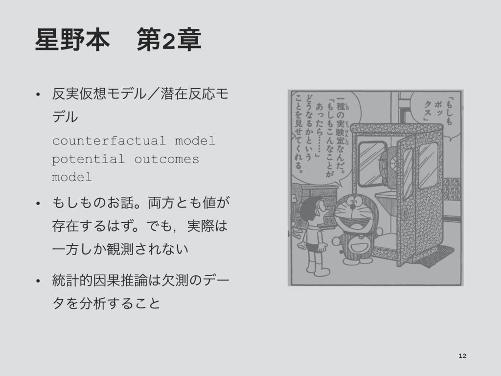 ຊɹୈ2ষ • ࣮ԾϞσϧʗજࡏԠϞ σϧ counterfactual model...
