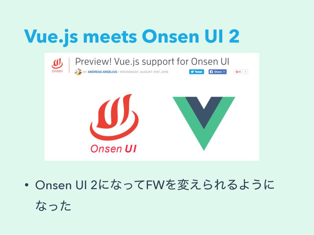 Vue.js meets Onsen UI 2 • Onsen UI 2ʹͳͬͯFWΛม͑ΒΕ...
