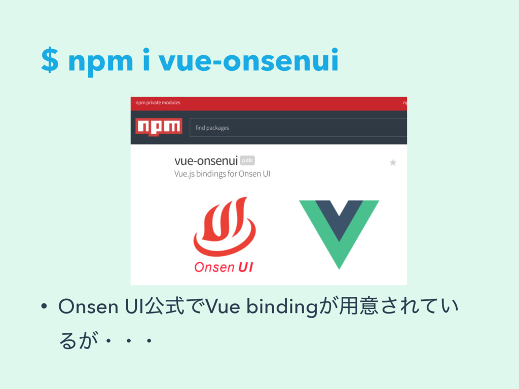 $ npm i vue-onsenui • Onsen UIެࣜͰVue binding͕༻ҙ...