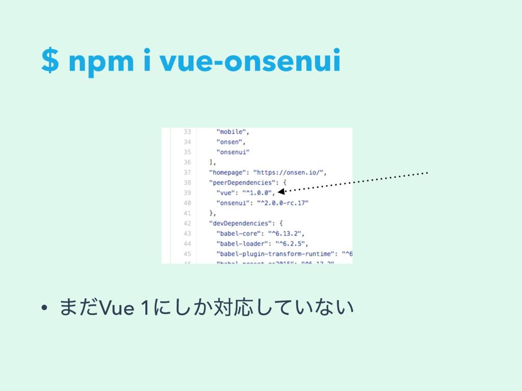 $ npm i vue-onsenui • ·ͩVue 1ʹ͔͠ରԠ͍ͯ͠ͳ͍