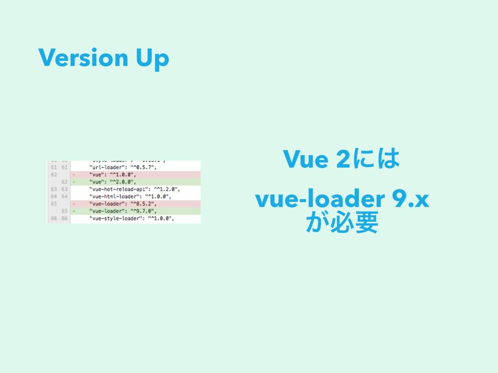 Version Up Vue 2ʹ vue-loader 9.x ͕ඞཁ
