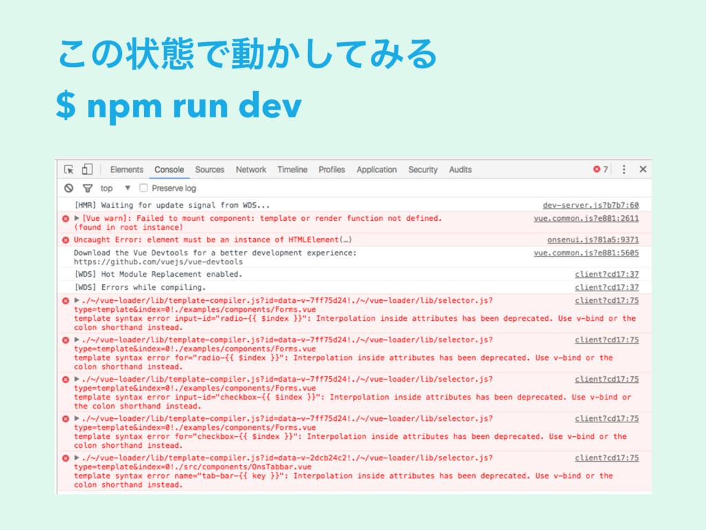 ͜ͷঢ়ଶͰಈ͔ͯ͠ΈΔ $ npm run dev
