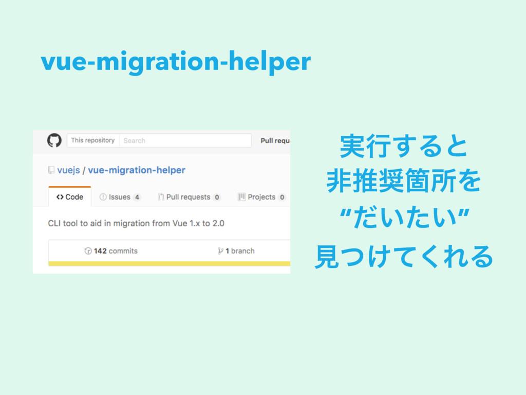 """vue-migration-helper ࣮ߦ͢Δͱ ඇਪՕॴΛ """"͍͍ͩͨ"""" ݟ͚ͭͯ͘ΕΔ"""