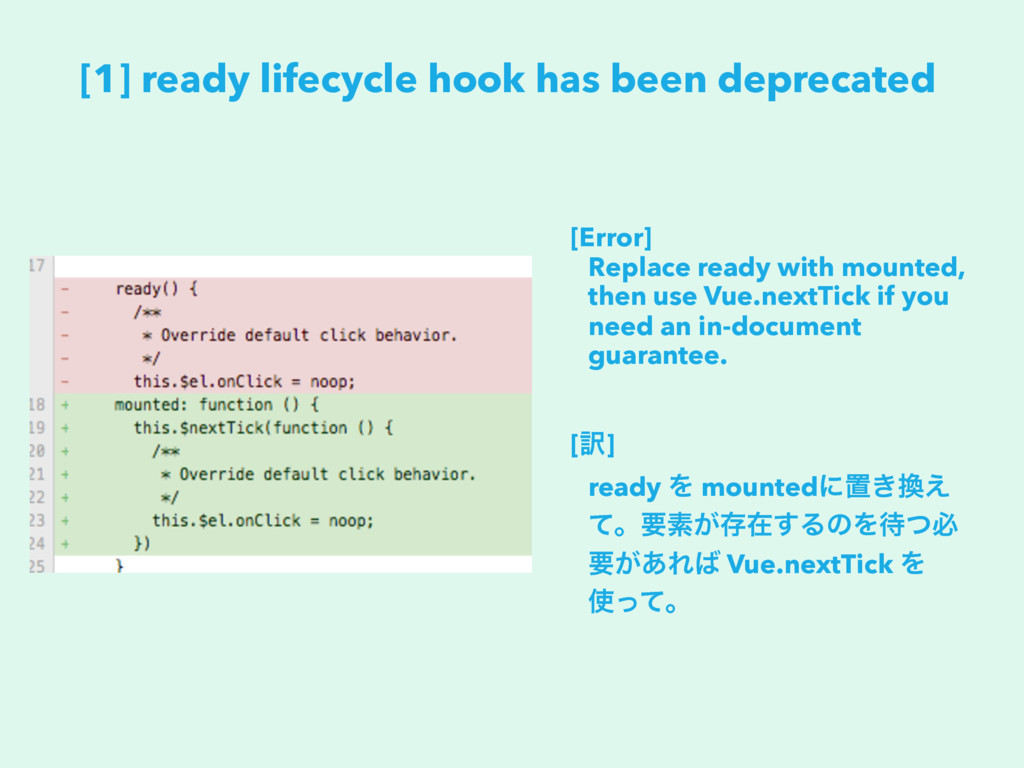 [1] ready lifecycle hook has been deprecated [E...