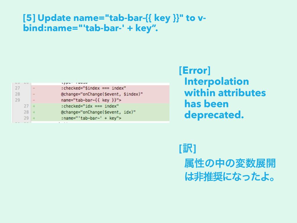 """[5] Update name=""""tab-bar-{{ key }}"""" to v- bind:..."""