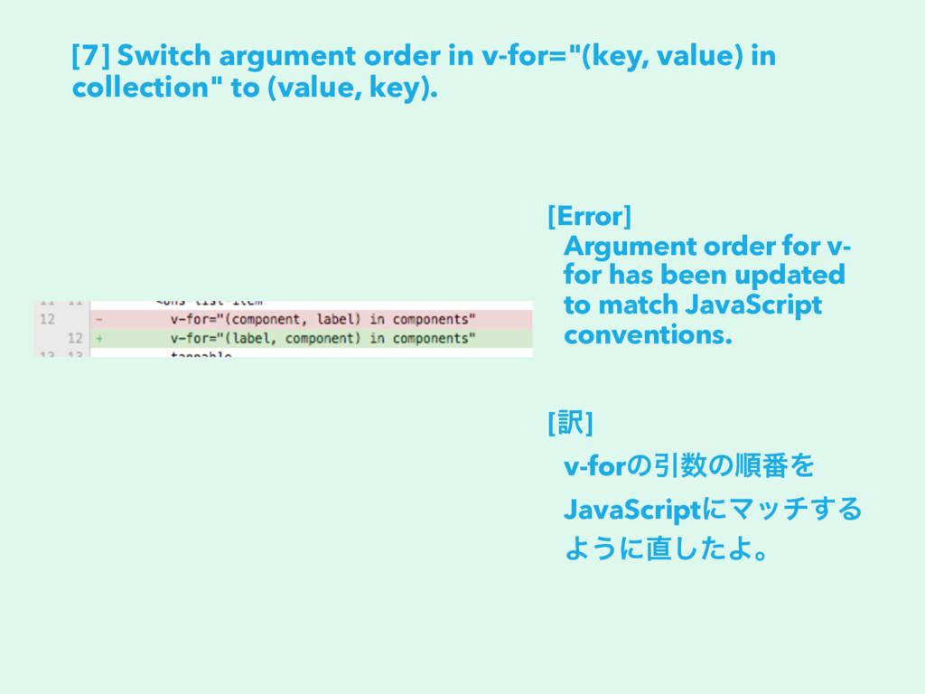 """[7] Switch argument order in v-for=""""(key, value..."""
