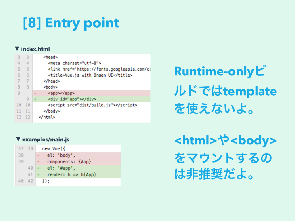 [8] Entry point Runtime-onlyϏ ϧυͰ͸template Λ࢖͑ͳ...